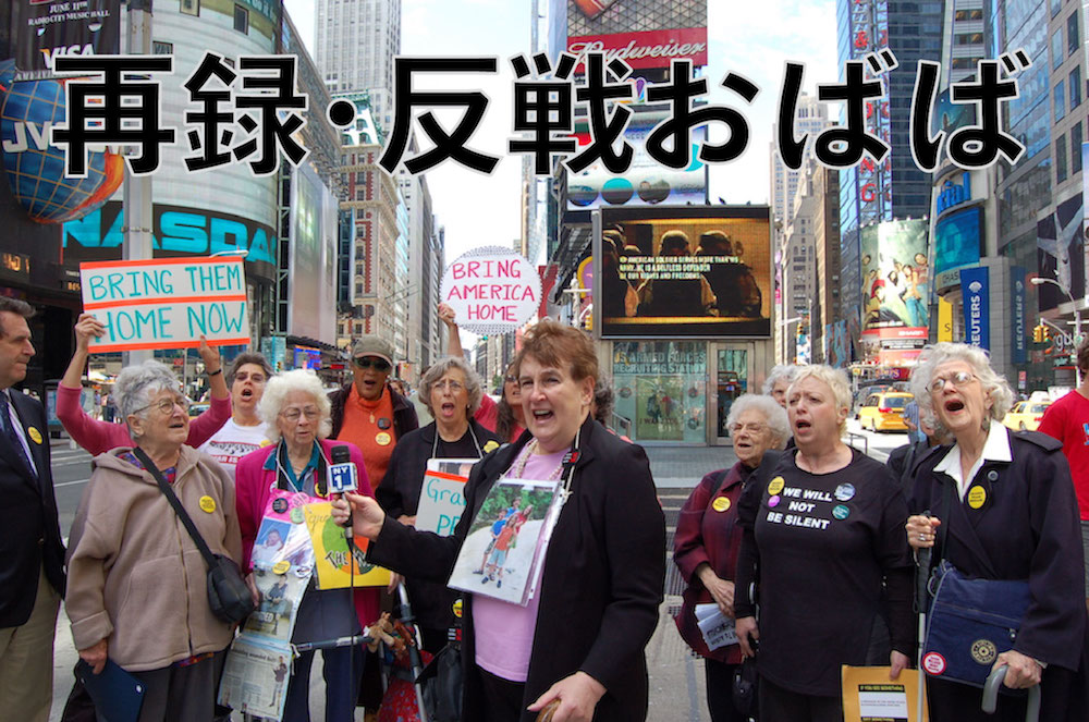 Grandmothers against the war at Times Square